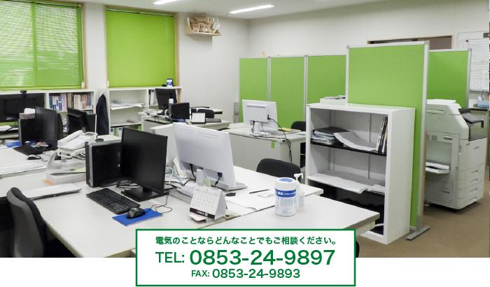 TEL:0853-24-9897 FAX:0853-24-9893