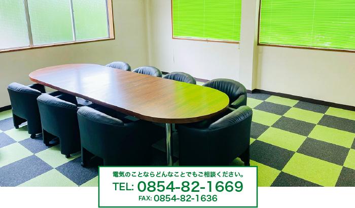 TEL:0854-82-1669 FAX:0854-82-1636