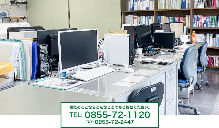TEL:0855-72-1120 FAX:0855-72-2447