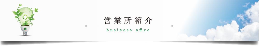 本社・松江営業所