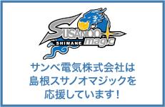サンベ電気株式会社は 島根スサノオマジックを 応援しています!