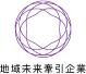 地域未来牽引企業 ロゴ