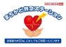 まちかど救急ステーション ロゴ