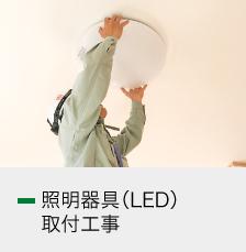 照明器具(LED)取付工事
