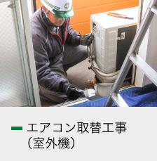 エアコン取替工事(室外機)