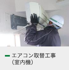 エアコン取替工事(室内機)