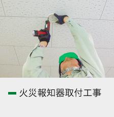 火災報知器取付工事