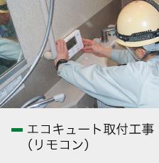 エコキュート取付工事(リモコン)