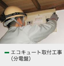 エコキュート取付工事(分電盤)