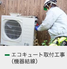 エコキュート取付工事(機器結線)