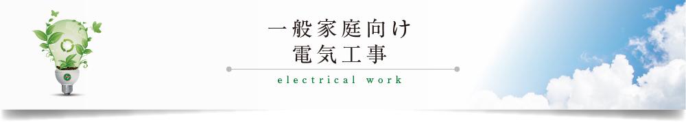 一般家庭向け電気工事