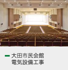 大田市民会館 電気設備工事