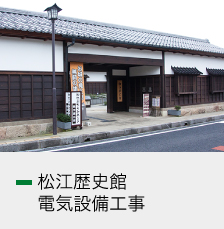松江歴史館 電気設備工事