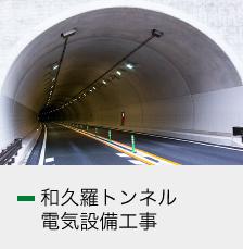 和久羅トンネル 電気設備工事