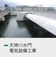 天神川水門 電気設備工事