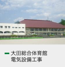 大田総合体育館 電気設備工事