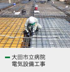大田市立病院 電気設備工事