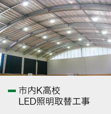 市内K高校 LED照明取替工事