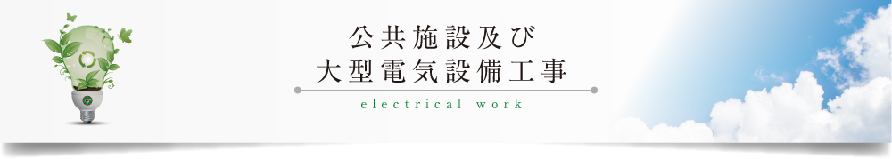 公共・大型電気設備工事
