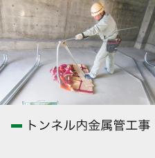 トンネル内金属管工事