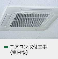 エアコン取付工事 (室内機)