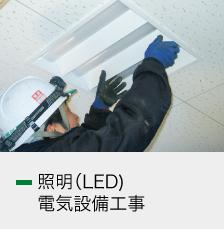 照明(LED) 電気設備工事