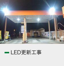 LED更新工事