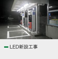 LED新設工事