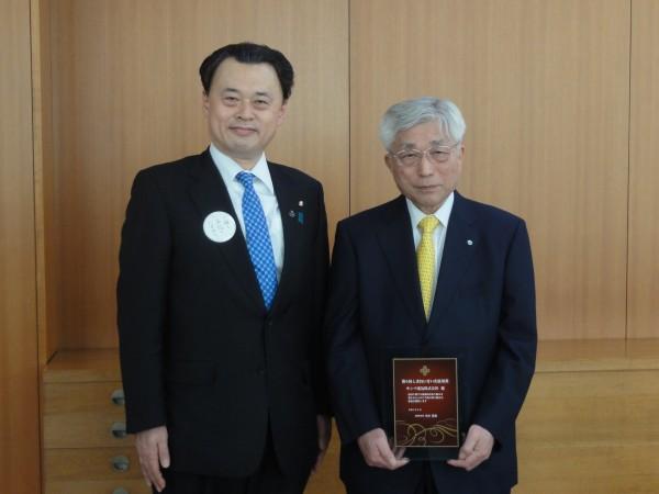 丸山知事から表彰状と記念品を授与されました。