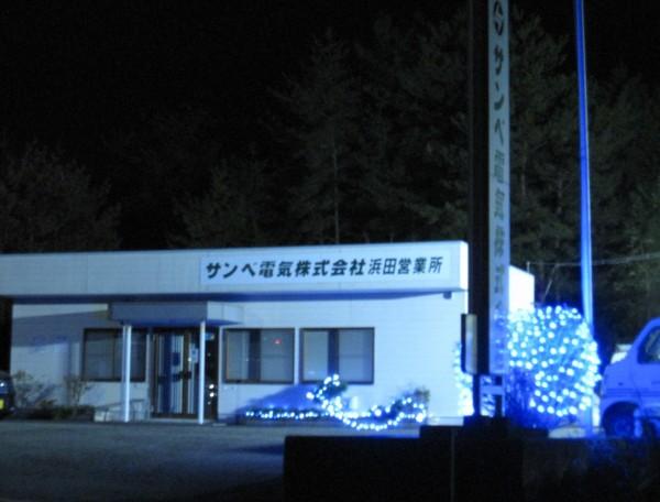 《浜田営業所》